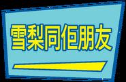 Cantonese Logo
