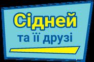 Ukrainian Logo
