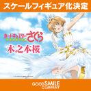 Sakura Kinomoto 1-7 gsc illus
