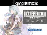 Figma Rikka Shiina Summer Uniform Ver.