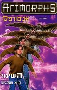 Animorphs 13 the change hebrew cover