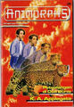 Animorphs book 11 indonesian cover