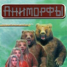 Animorphs 7 the stranger russian cover.jpg