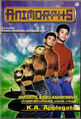Animorphs book 20 indonesian cover