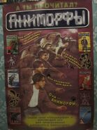 Animorphs russian poster the encounter