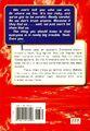 Animorphs 11 the forgotten back cover
