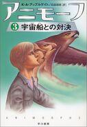 Animorphs the encounter book 3 japanese cover