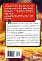 Animorphs 35 The Proposal back cover