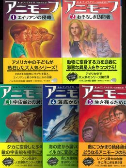 All 5 Japanese Animorphs books.jpg