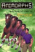 Animorphs 14 the unknown hebrew cover