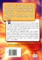 Animorphs 37 the weakness back cover scholastic edition