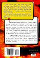 Animorphs 45 revelation back cover