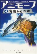 Animorphs the message book 4 japanese cover