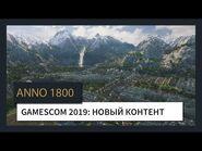 ANNO 1800™ - GAMESCOM 2019- ТРЕЙЛЕР НОВОГО КОНТЕНТА