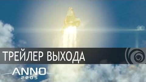 Anno 2205 – Трейлер выхода