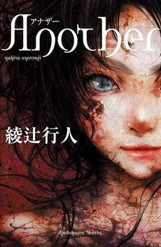 Another (novel) Cover.jpg