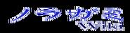 Wiki-wordmark Noragami