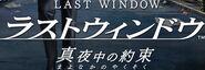Logo lastwindow