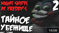 Прохождение Night Shifts At Freddy's - ТАЙНОЕ УБЕЖИЩЕ - 2