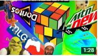 MLG Rubik's Cube