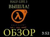 HALF-LIFE 3 ВЫШЛА!!! СПОСОБ ПОИГРАТЬ В БЕТУ!!! ОБЗОР ИГРЫ! БЕТА ТЕСТ