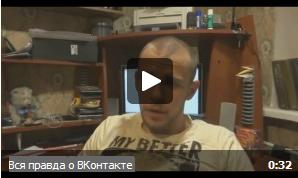 Вся правда о ВКонтакте