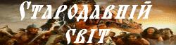 Wiki-wordmark СтародСвіт.png