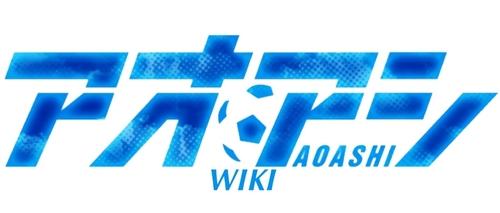 Ao Ashi Wiki