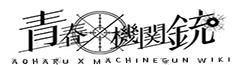 Aoharu x machinegun Wikia