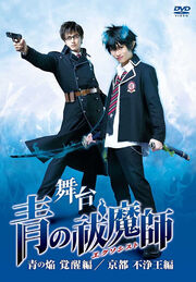Stage Play 2 DVD Cover.jpg