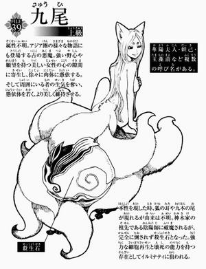 Nine Tailed Fox Spirit.png