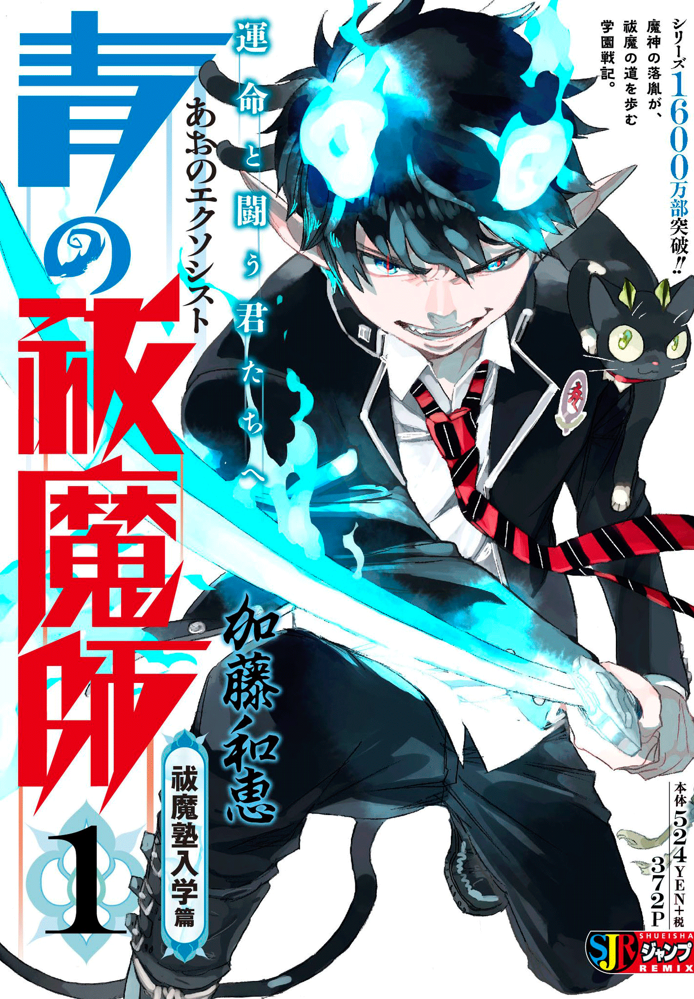 Volumes And Chapters Ao No Exorcist Wiki Fandom