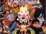 Ao no Exorcist The Movie (Novel)