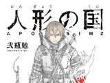 Aposimz (Manga)