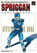 Spriggan- Lunar Verse Guide Book