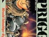 Spriggan (manga)