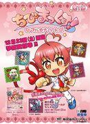 Arcana Heart Chibi Makusu! 1