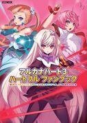 Arcana Heart 3 Heartful Fanbook