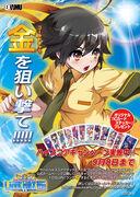 Arcana Heart 3 Love Max Survival Score Attack Poster 2