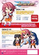 Arcana Heart Fan DVD Back Cover