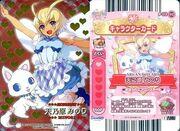 Apron of Magic Minori Card Blue