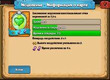 Исцеление-0.jpg