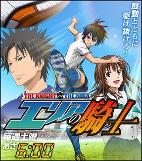 Areanokishi anime main top.jpg