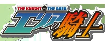 Area no Kishi Wiki