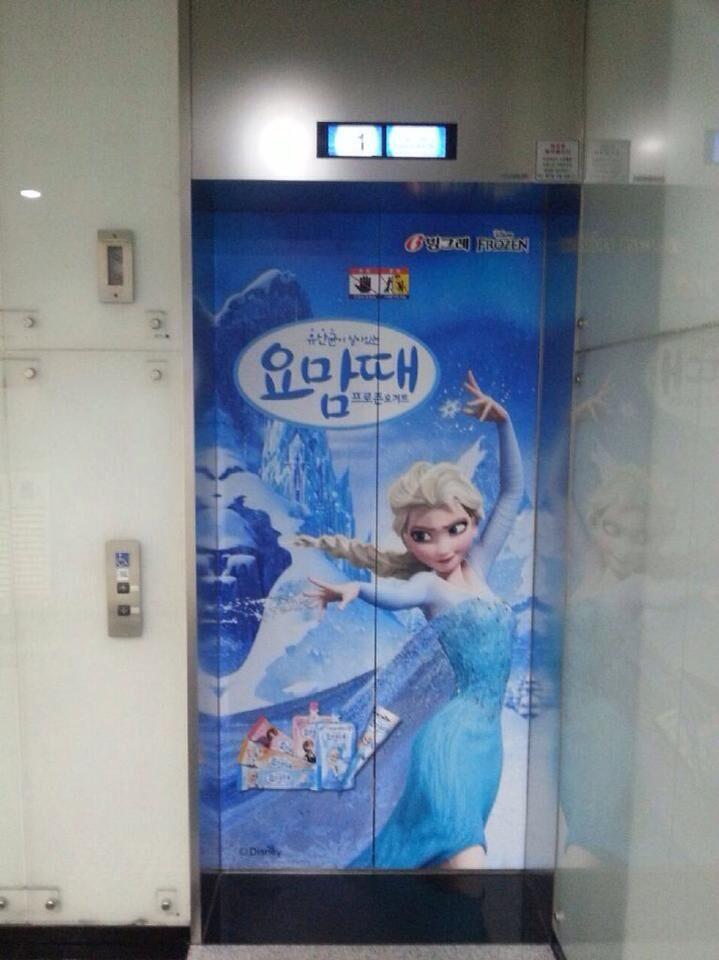 빙그레 본사 엘리베이터