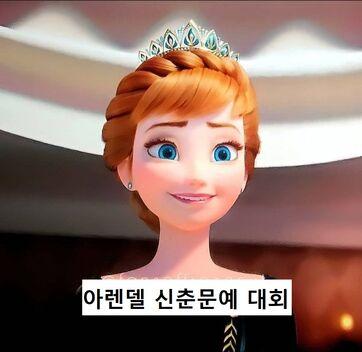 아렌델 신춘문예대회.jpg