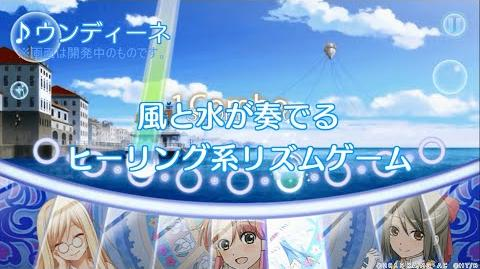 ARIA~AQUA_RITMO~ゲーム画面公開!