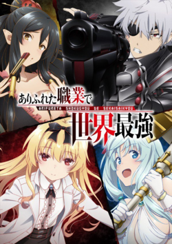 Arifureta Anime (2nd Key Visual).png