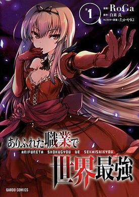 Arifureta-Manga-JP-Cover-v01-LE.png