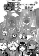 Arifureta Gakuen Ch11-Title